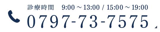 診療時間 9:00~13:00/15:00~19:00 0797-73-7575