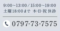 9:00~13:00/15:00~19:00 土曜18:00まで 木・日・祝休診 0797-73-7575
