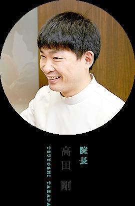 院長 高田 剛 tsuyoshi takada